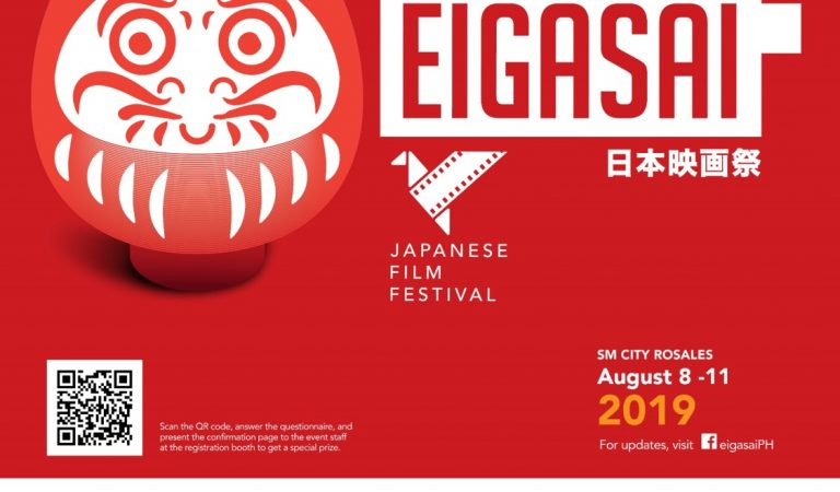 22nd EIGASAI: Japan Film Festival at SM City Rosales