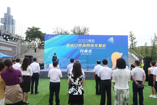 haiwainet.cn: Transactions hit $166 million at the 2020 China Guiyang Fair